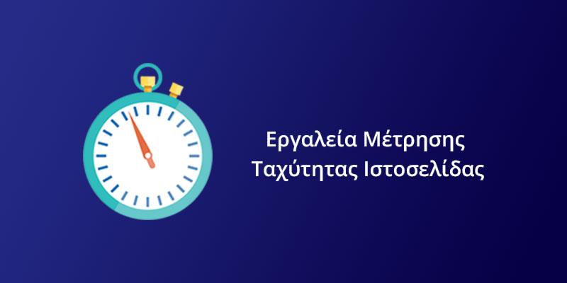 Online εργαλεία για μέτρηση ταχύτητας ιστοσελίδας